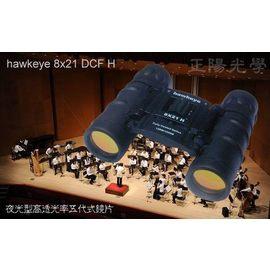 信達光電信達光學 Hawkeye 8x21 DCF H 雙筒望遠鏡  款五代式高透光鍍膜鏡