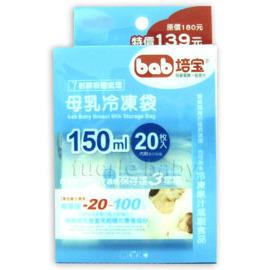培寶母乳冷凍袋20入150ml