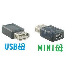 mini usb轉usb // mini(母)轉usb(母) // 充電-傳輸 轉接器/轉換頭/轉接頭 (外開型) [JUS-00004]