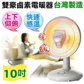 雙豪10吋鹵素電暖器 TH-106 = 傾倒自動斷電保護設計=