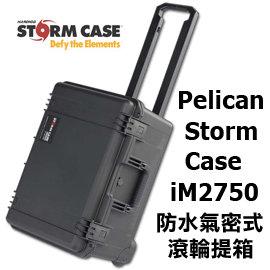 Pelican Storm Case iM2750 防水氣密式提箱 - 含泡棉及拉稈車提箱