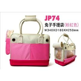 瑞比波波Rabbit bobo兔子飼料^~Jolly 兔子手提外出袋 粉紅JP74