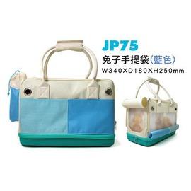瑞比波波Rabbit bobo兔子飼料^~Jolly 兔子手提外出袋 粉藍JP75