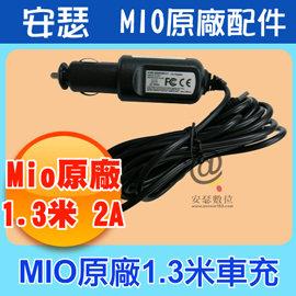 MIO 原廠 1.3米 車充 2A 另 MIO 508 588 538 638 658 WIFI R30 688D C320 C330 C335