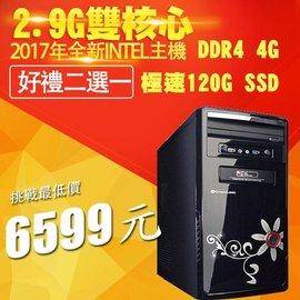 ~5498元~AMD A4~5300雙核3.6G獨顯晶片 SSD極速開機碟主機3D遊戲繪圖