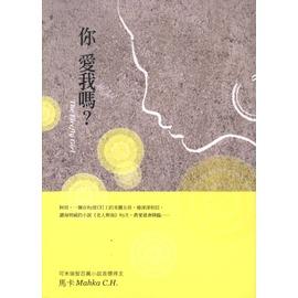 書舍IN NET: 書籍~你 愛我嗎 ~凱特文化出版|ISBN:9789866175275