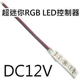 DC12V 超迷你LED控制器|LED閃爍控制器|RGB LED燈條控制器^(LED燈管燈