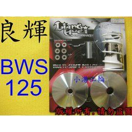 ~小港二輪~良輝 高效能 傳動套件組^~BWS125 BWS