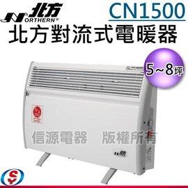 【信源】5~8坪 北方第二代防潑水對流式電暖器(房間、浴室兩用) CN1500 / CN-1500 *免運費*線上刷卡
