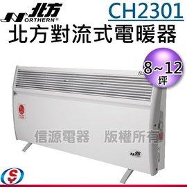 【信源】8~12坪 北方第二代防潑水對流式電暖器(房間、浴室兩用)《220V》 CH2301 / CH-2301  *免運費*線上刷卡