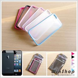 【winshop】A1409 iphone5防水袋手機保護殼/糖果色邊框彩色背蓋保護套磨砂手機殼防水袋