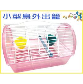 ~李小貓之家~阿迷購 Amigo~小型鳥外出籠•小 ~加高底網,配備齊全•輕巧方便攜帶!