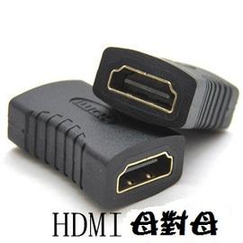 HDMI 母對母/母轉母 轉接頭/延長器/串聯延長線/直通頭