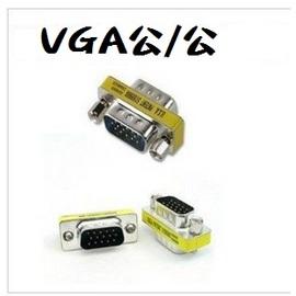 VGA 公轉公 15針轉15針 轉接頭/轉接器