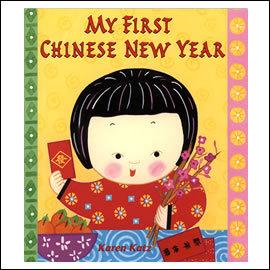 ~新年繪本~ My First Chinese New Year