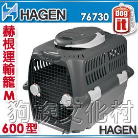Hagen Dog it 愛犬運輸籠M號~600型~76730~符合國際運輸 ,全方位 ,
