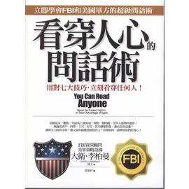 書舍IN NET: 書籍~看穿人心的問話術~如果出版|ISBN:9789866702402