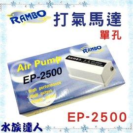 【水族達人】【打氣馬達】藍波《單孔打氣馬達˙型號EP-2500 》超耐用!