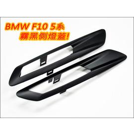~傲美國際~BMW 寶馬 F10 F11 5系 520I 523I 525I 528I 5
