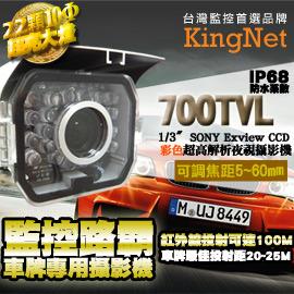 SONY Effio700TVL超高解析夜視攝影車牌機 22顆10ΦLED大燈 車牌攝影機