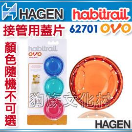Hagen•Habitrail~OVO 寵物鼠誕生系列~ ~接管透氣蓋 62701~每包3