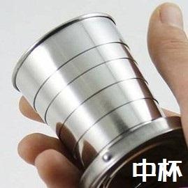 超實用不銹鋼伸縮杯/折疊杯 (附鑰匙圈) **中杯** [BOM-00024]