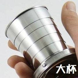超實用不銹鋼伸縮杯/折疊杯 (附鑰匙圈) **大杯** [BOM-00025]