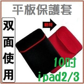 Apple ipad2/ipad3(new ipad)/ipad4 10吋平板電腦/筆電 內膽包/保護套/收納袋 [ABO-00037]