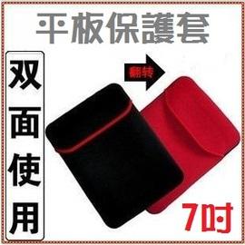 7吋/7寸 平板電腦/筆電 內膽包/保護套/收納袋 [ABO-00035]