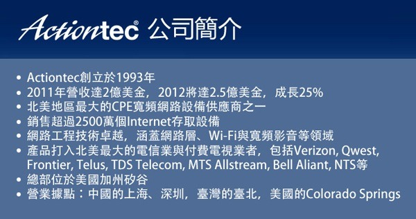 actiontec VoSKY Chatterbox Skype多功能商務會議電話 圖示介紹5