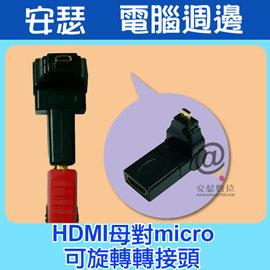 HDMI 母 對 micro 可旋轉 轉接頭 另 MIO 508 588 538 638 658 WIFI C320 C330 C335