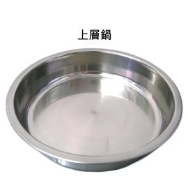 【大同】《TATUNG》10~11人份◆大同電鍋配件◆不銹鋼上層鍋◆適用:TAC-10A、TAC-11K-S、TAC-11K-D等