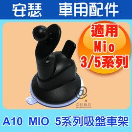 CAR-A10 行車記錄器/手機/導航 多用 吸盤 車架 另 MIO 518 638 658 WIFI 688D 698D M555