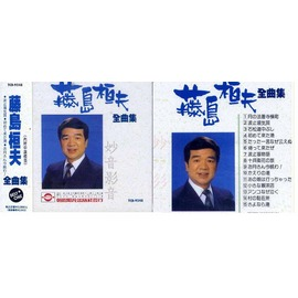 TCD~9248藤島桓夫  朝陽唱片