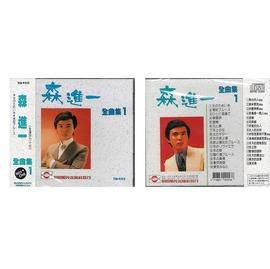 森進一 1 TCD~9223 ^(朝陽唱片^)
