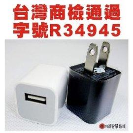 ~e68~ 充電速度 1A旅充頭 iphone HTC 三星 商檢充 白豆腐 充