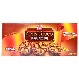 【吉嘉食品】義美巧克力酥片(奶素).1盒12批發價155元‧另有美可巧克力脆片,杏仁脆片{A076:12}