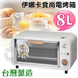 【免運費】伊娜卡 食尚8L電烤箱 ST-7013 =附烤盤及烤網方便烘烤食物=