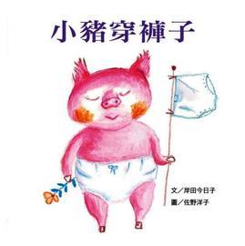 上誼 佐野洋子 小豬穿褲子
