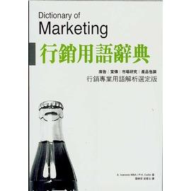書舍IN NET: 書籍~行銷用語辭典~滾石文化|ISBN: 9789867718358|