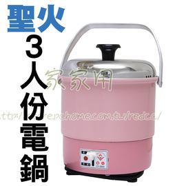 【粉紫色限定款】聖火牌 3人份小電鍋 CY-280A(粉紫)
