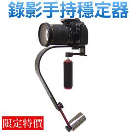 原廠公司貨 超激特價↘手持攝影機穩定器 承重1.35KG 單眼相機 數位相機 DV 錄影 攝影 拍攝架 穩定器