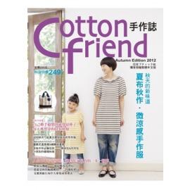 ~雅書堂~~Cotton friend手作誌18:秋天的新味道 夏布秋作.微涼感手作服~