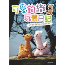 ~雅書堂~~可愛鉤織玩偶日記:初學者也能輕鬆完成的動物毛線偶~ ^~ ~秦玉珠 ^#xd
