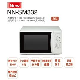 Panasonic機械式25公升微波爐 NN-SM332 / NNSM332 ***免運費***