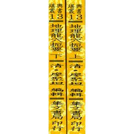地理龍穴扼要^(上下冊不分售^)~E 印刷