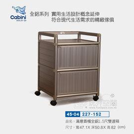 全鋁1.5尺單門雙層置物櫃