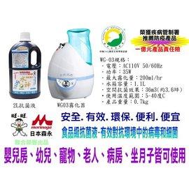 【除異味&煙味】水神 WG-03 霧化器(一年保固) 加 2公升*3+500ML水神抗菌液  限量特價