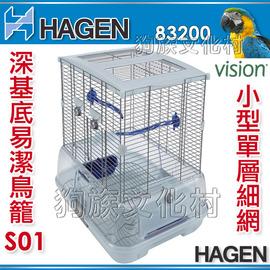 Hagen•Vision 新視界深基底易潔小型單層鳥籠~S01~83200~ 小型鳥類,蜜