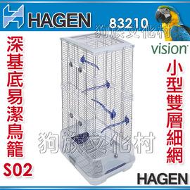 Hagen•Vision 新視界深基底易潔小型雙層鳥籠~S02~83210~ 小型鳥類,蜜